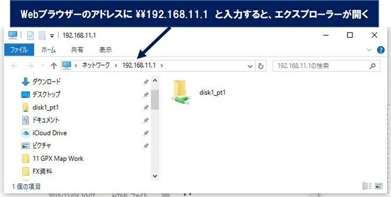 ファイル名 : disk1_pt1  上記ファイルを右クリックし、ネットワークドライブの割り当てを行うと、  下記のように、ドライブ『Z』が割り当てられ、使いやすくなる。  (これ以降、「マイコンピュータ」からアクセスすることが可能となる。)