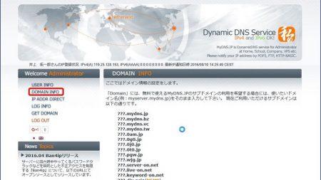 2つのドメイン で Dynamic DNS を運用