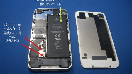 iPhone 4s の バッテリー を交換