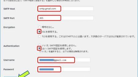 Contact Form 7 のメールを Gmail の SMTP サーバーを使って送信
