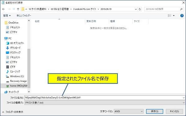 指定されたファイル名で保存する