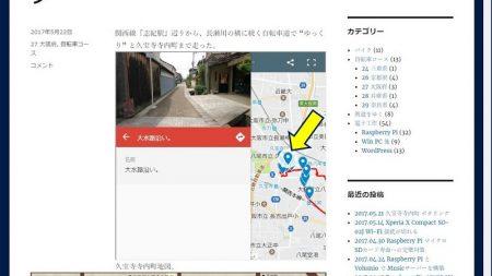 地図に写真を貼る方法