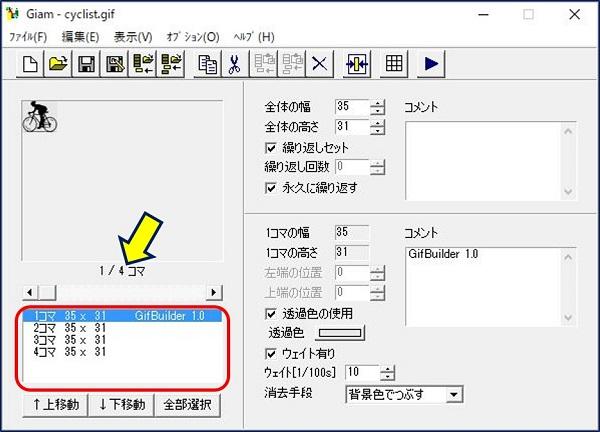 .gif ファイルを開くと、何コマで構成されているかに分解される