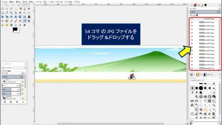 「GIMP」を起動し、静止画像(この例ではJPGファイル)をコマ順に、ドラッグ&ドロップする
