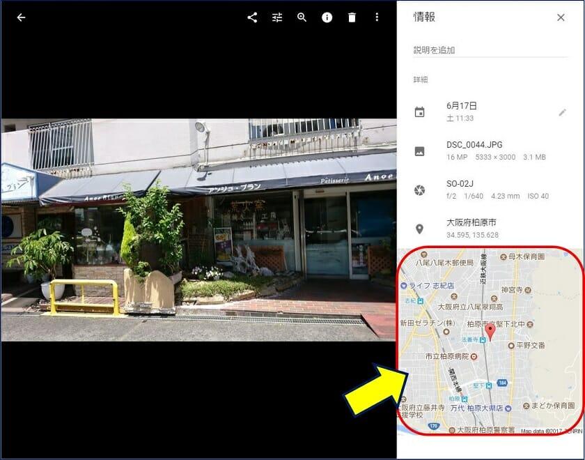 写真を撮影した場所を地図上に表示