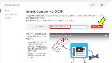 earch Console への登録方法