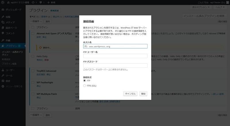 WordPressの更新で、FTP接続情報を求められる。