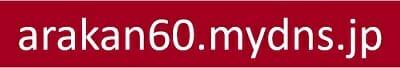 arakan60.mydns.jp ホームページ