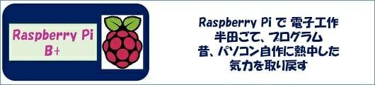 Raspberry Pi 電子工作