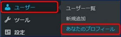 ブログ上の表示名の変更