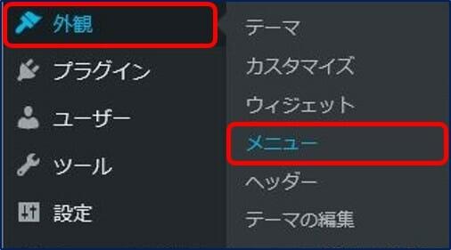 「外観」→「メニュー」での初期設定