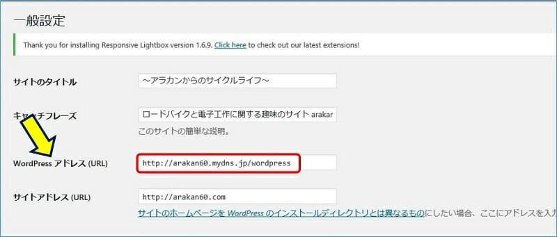 WordPress アドレス (URL)の設定