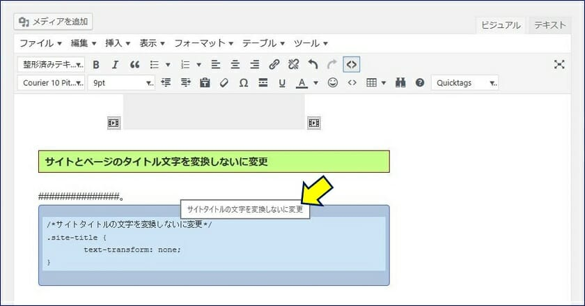 「Crayon Syntax Highlighter」の使い方