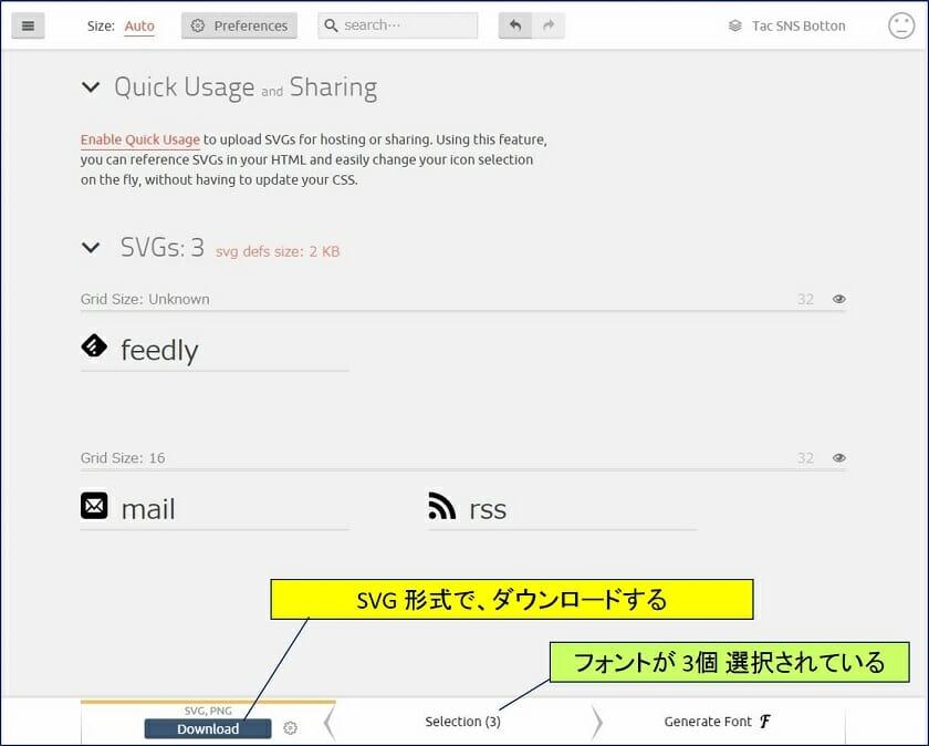 icomoon SVGフォントのダウンロード