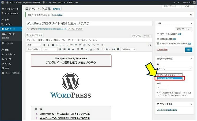 固定ページにサイドバーを表示