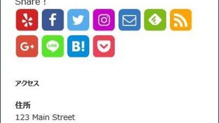 フッターに表示される【 標準のソーシャルリンクメニュー 】のボタンの追加