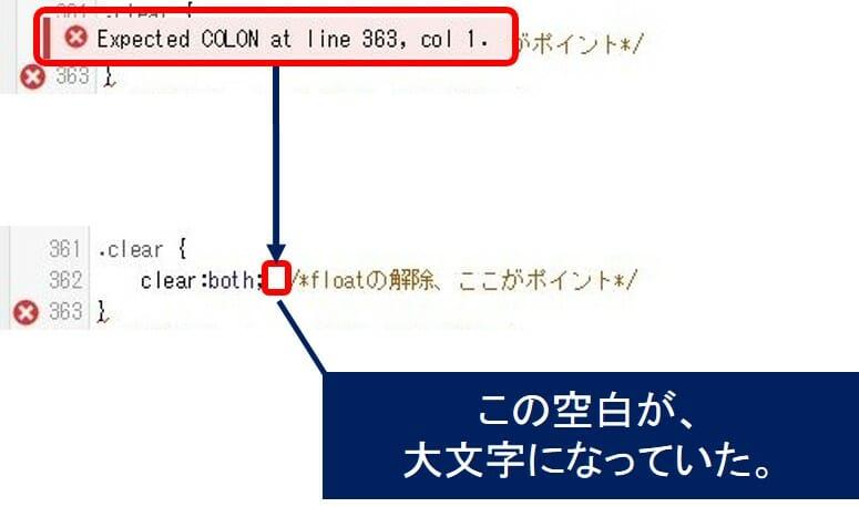 wordpress 4.9 スタイルシート (style.css) でのエラー