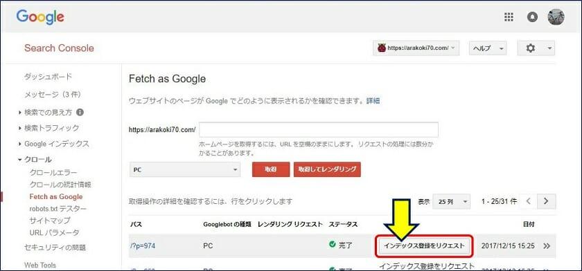 「Fetch as Google」の使い方