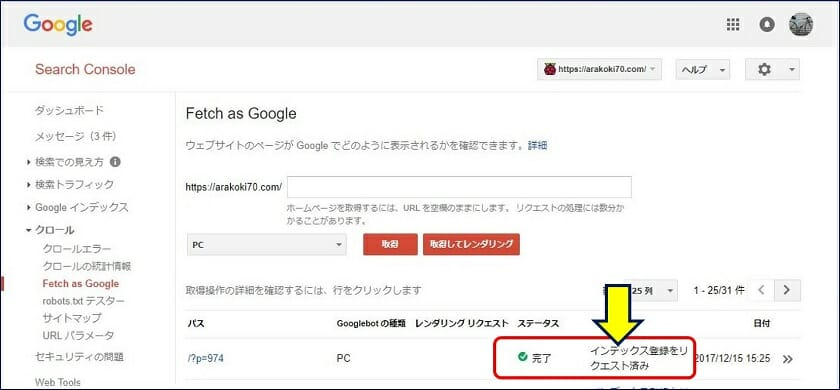 「Fetch as Google」の使い方
