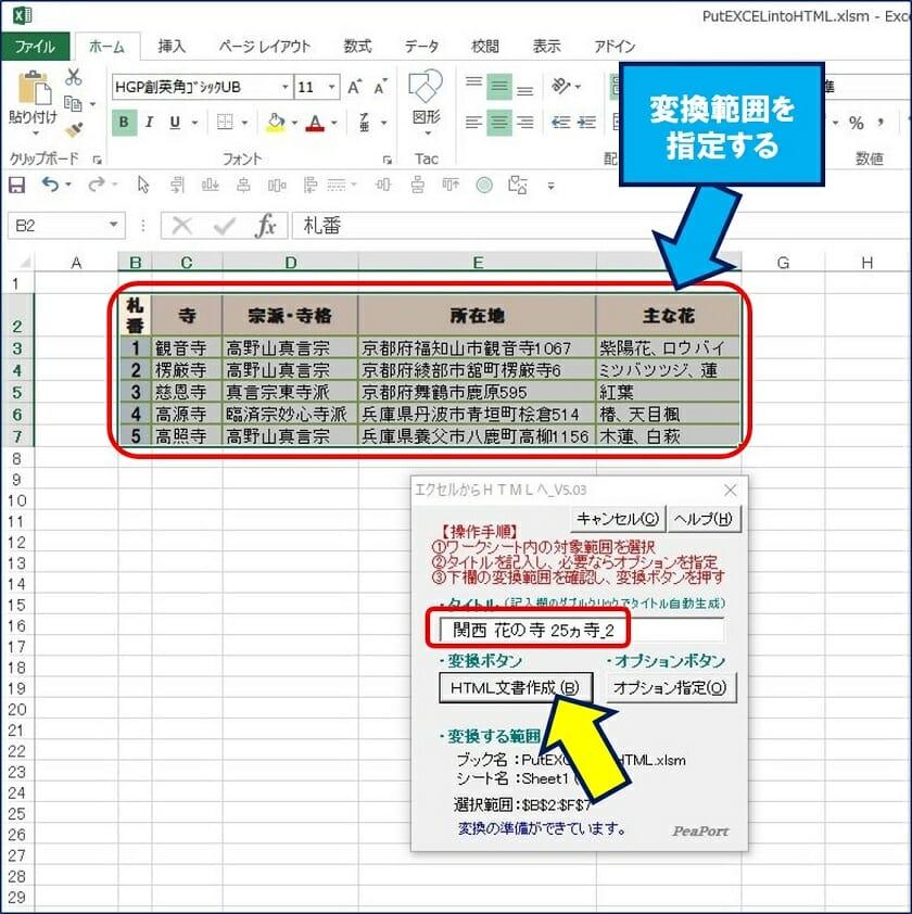 エクセルをHTMLに変換
