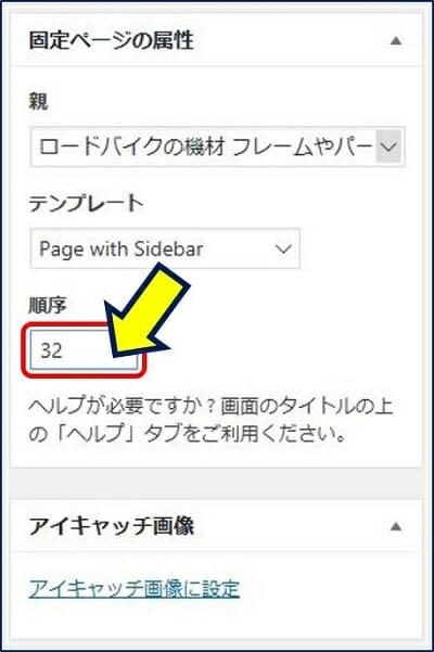 固定ページを 表示順序 で並び替える