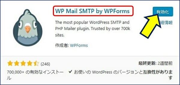 最新版『WP Mail SMTP』の設定要領