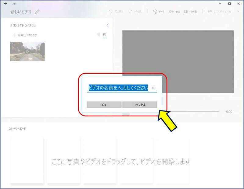 Windows10 「フォト」での動画編集