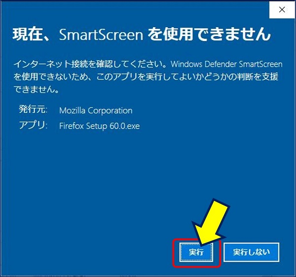 現在、SmartScreen を使用できません