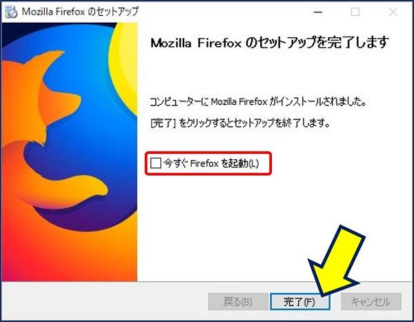 「今すぐFireFoxを起動」のチェックを外し、「完了」をクリックする