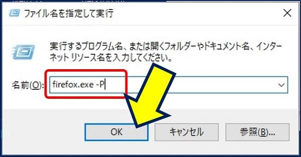 「ファイル名を指定して実行」ダイアログが開く