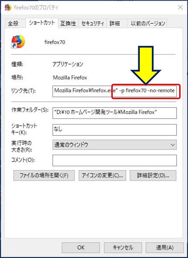 リンク先の末尾に「-p {上記で作成したプロファイル名} -no-remote」を追記する