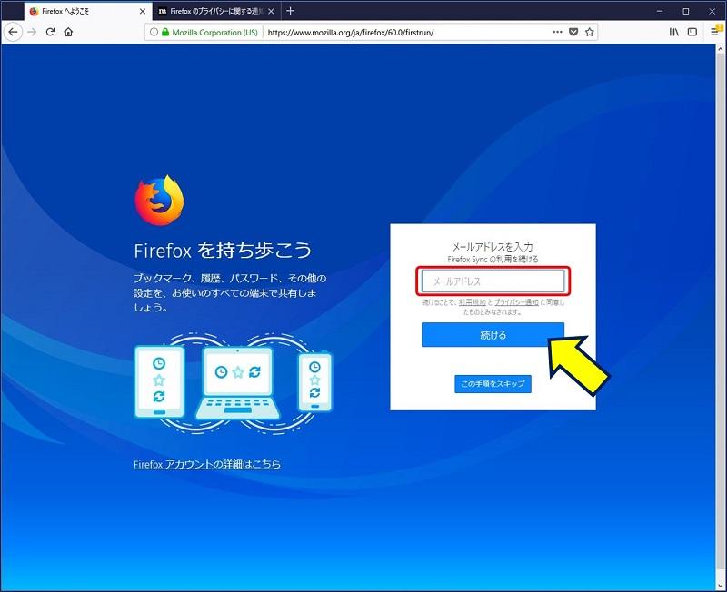 Firefoxの初期画面
