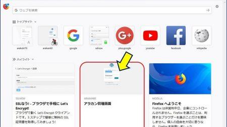 Firefoxの多重起動