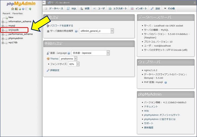 WordPressのデータベースを選択する
