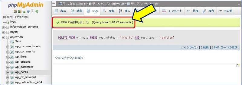 phpMyAdminで、データベースからSQL文を用いて直接削除した