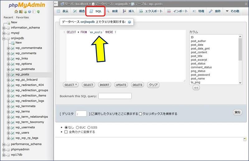 【SQL】タブを開くと、デフォルトで記入されているSQL文が表示される