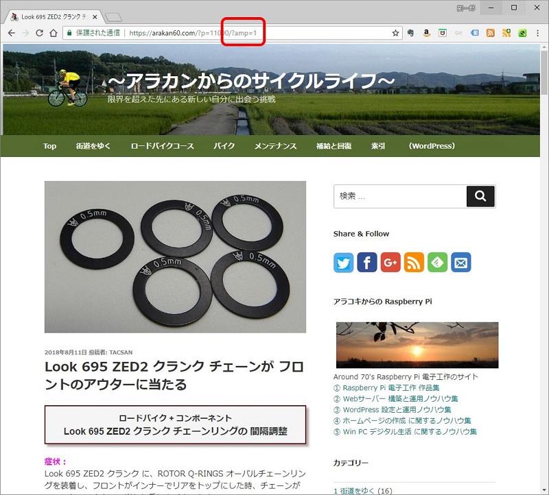 URLの終わりに『?amp=1 』を付けた時の画面
