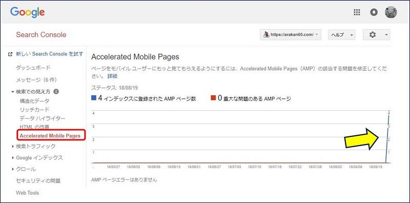 「Google Search Console」を使ってAMP化のエラーを調べる