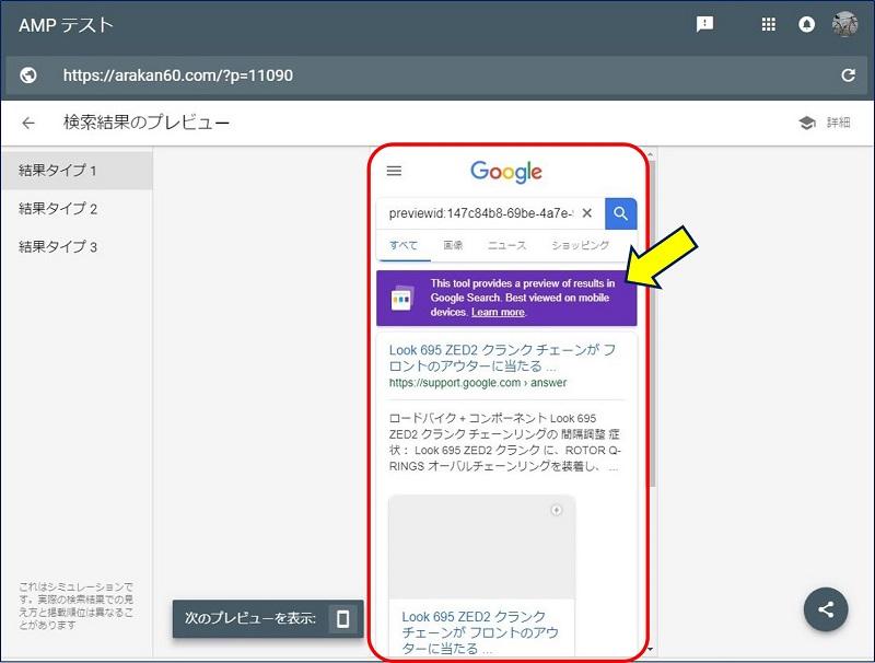 検索結果への、表示パターンが表示される