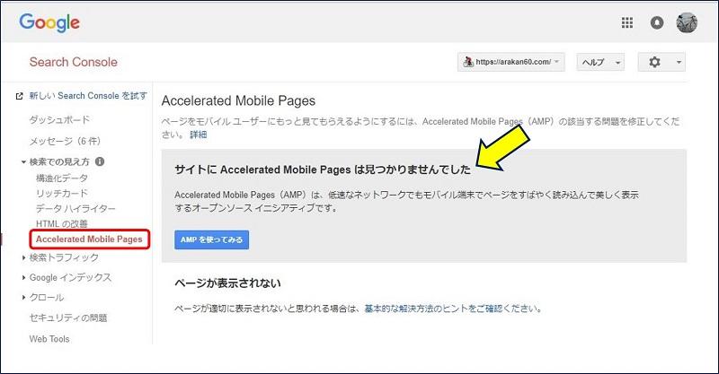 検索での見え方」から「Accelerated Mobile Pages」をクリックする