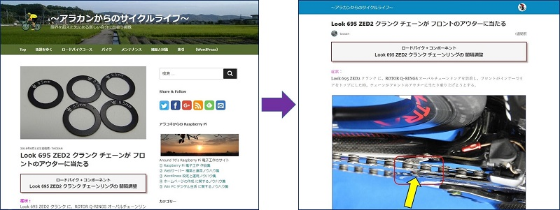 PCサイトでの、AMP化前の画面とAMP画面の比較