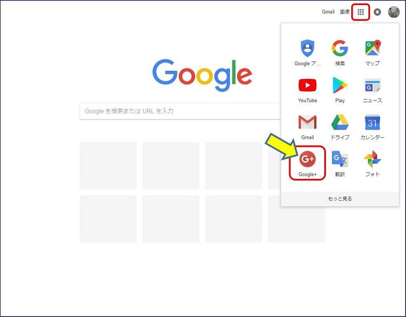 Google のアプリケーションから「Google+」を選択する