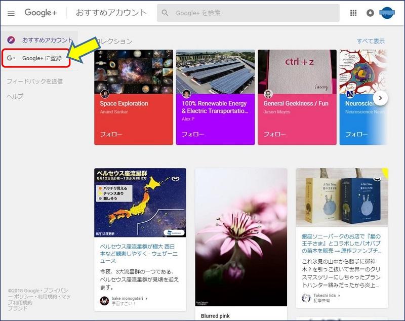 「Google+」を使用できるようにするために、「Google+ に登録」を行う