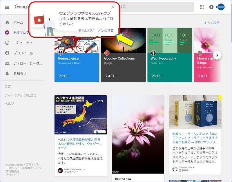 ホーム画面に戻り、「Google+」が使用できるようになる