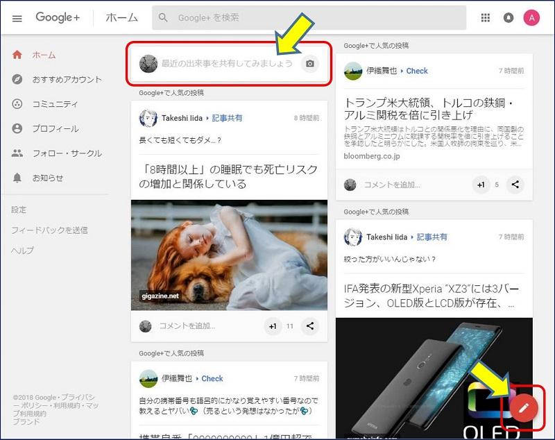 【Google+】のホーム画面では、2つの方法で投稿できる