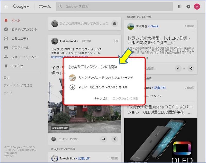 「投稿をコレクションに移動」という、ポップアップ画面が表示される