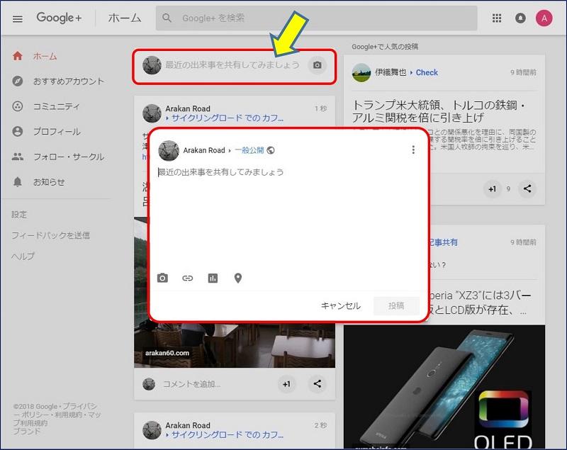 【Google+】のホーム画面から投稿する
