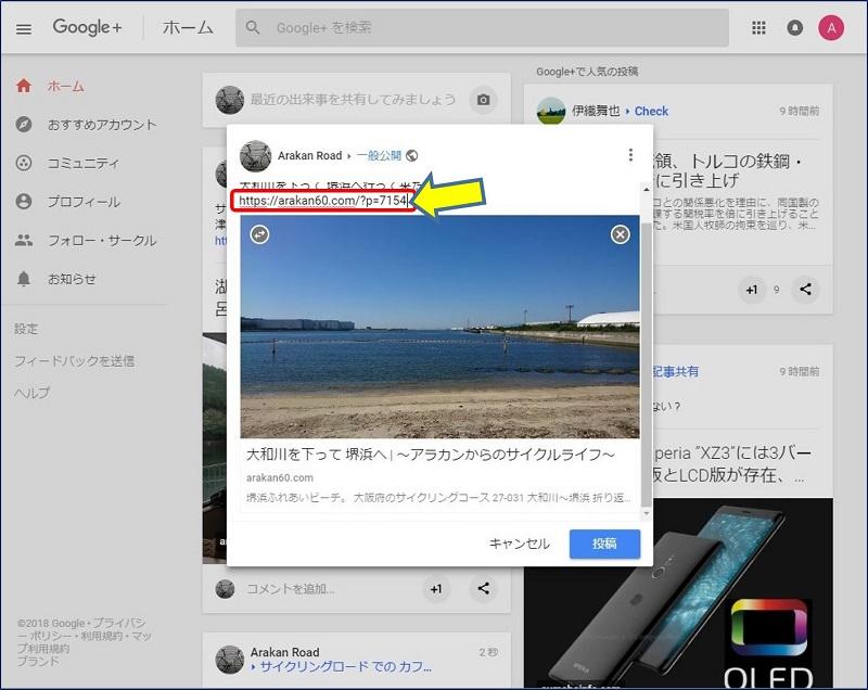 参照するブログの【URL】を入力すると、該当のURLのページから画像を自動で表示してくれる