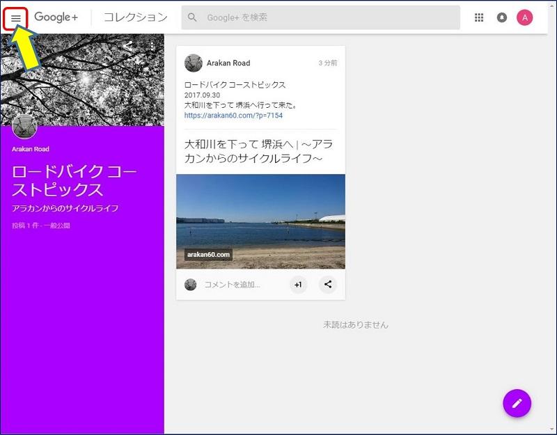 【Google+】をクリックする
