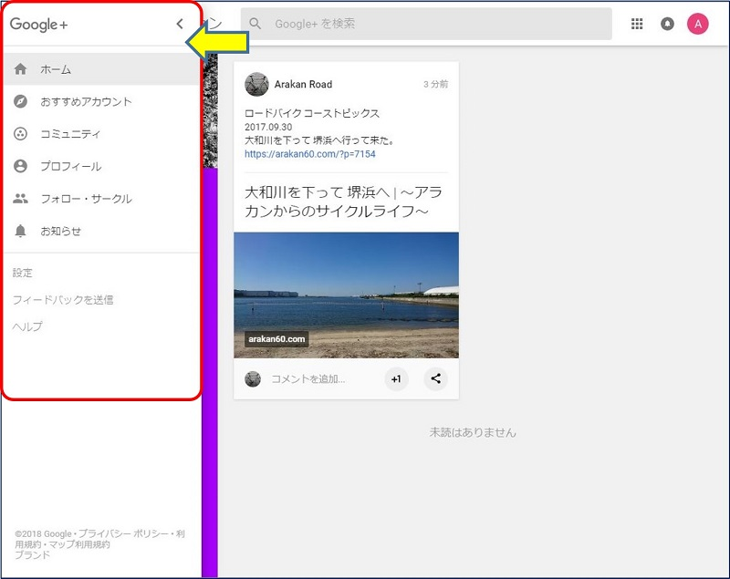 【Google+】のメニューが表示される